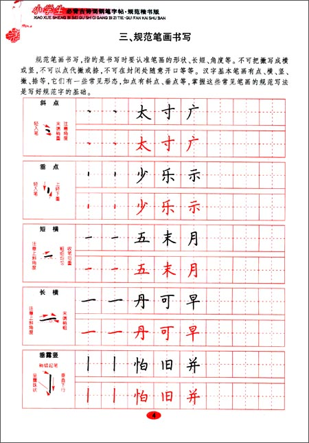 华夏万卷:小学生必背古诗词钢笔字帖(规范楷书版)
