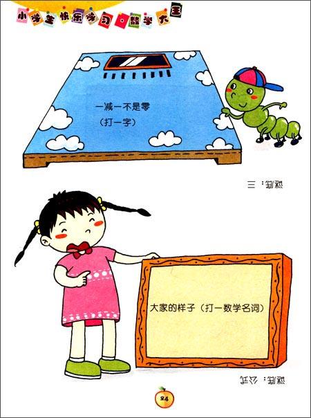 小学生快乐学习大王?