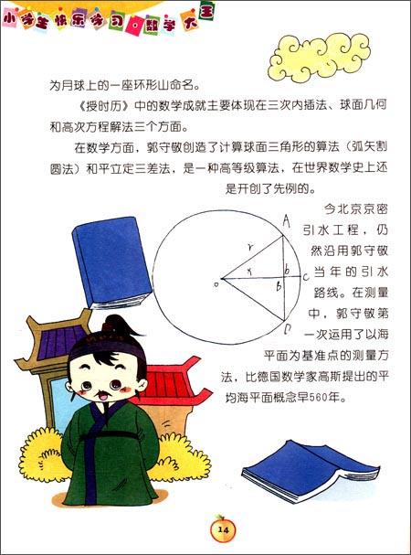 小学生快乐学习数学大王小学:淘气的1+1(美绘州睦大王图片