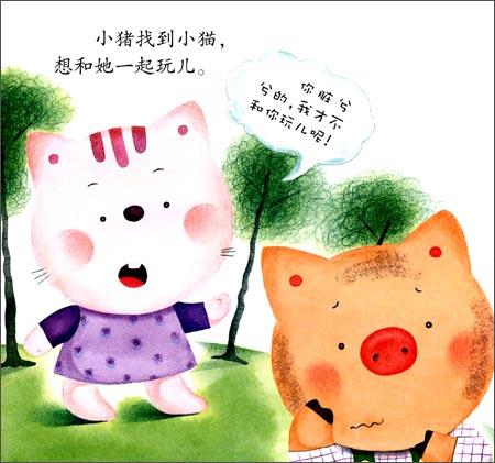 睡前亲子故事:不肯洗澡的小猪&小老鼠胖兔子(0-3岁美绘本)