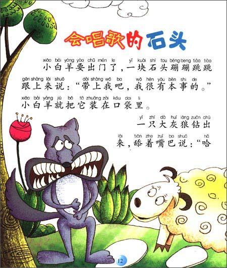 回至365夜亲子小故事:春天卷(注音彩图版) (平装)