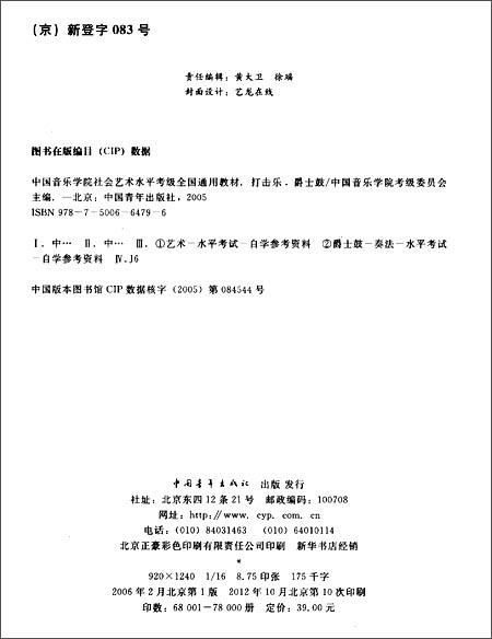 中国音乐学院社会艺术水平考级全国通用教材:打击乐
