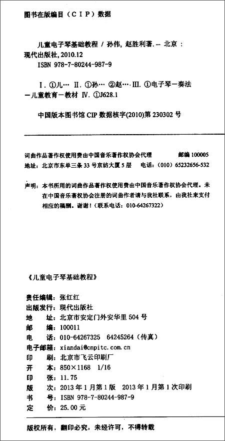 儿童电子琴基础教程/孙伟-图书-亚马逊