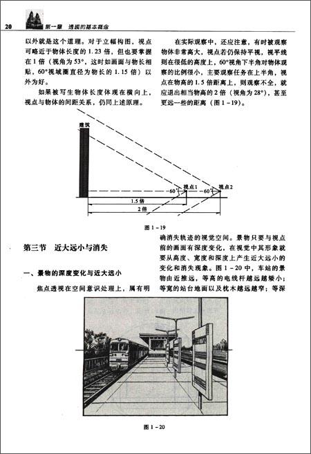 """回至 普通高等教育""""十一五""""国家级规划教材美术技法理论:透视解剖(第3图片"""