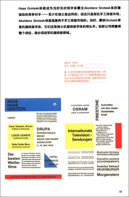 字体传奇:影响世界的Helvetica