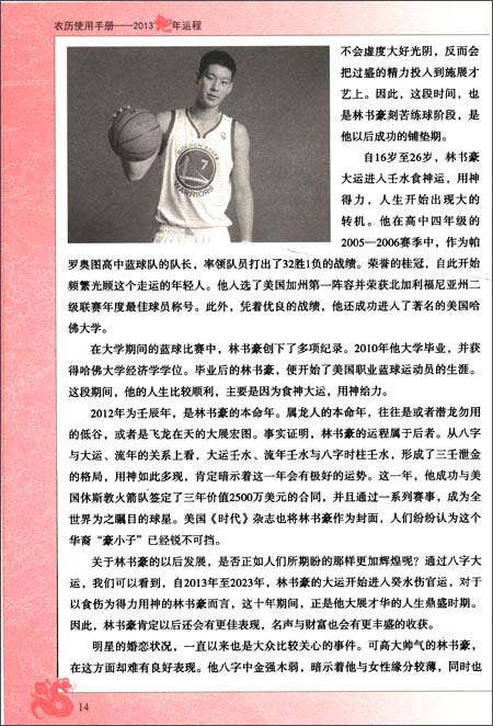 李居明2013蛇年运程