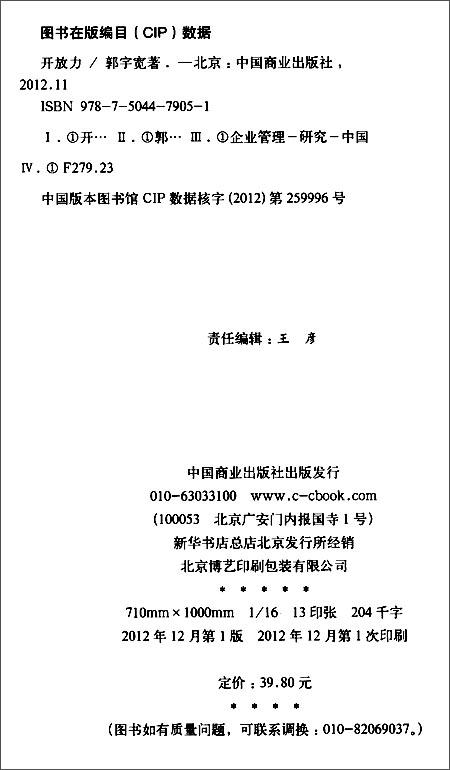 开放力:基业长青的经营王道