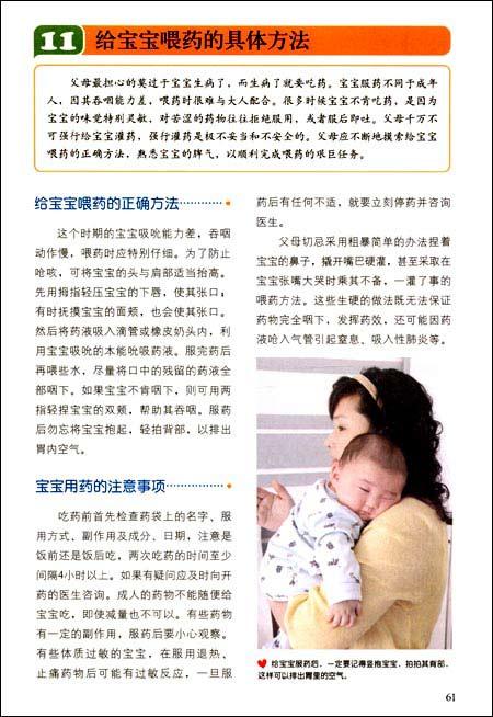 0-3岁实用育儿全程指导