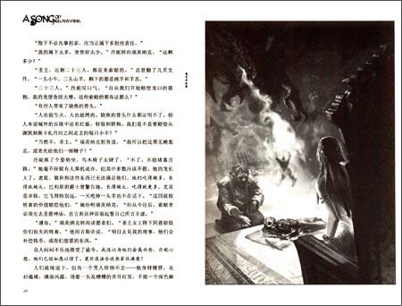 冰与火之歌:魔龙的狂舞