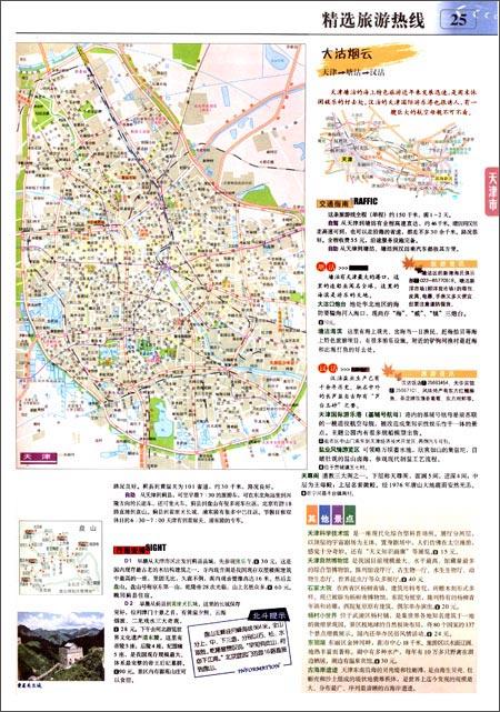 中国高速公路及城乡公路网旅游地图集