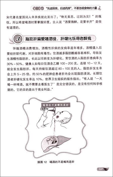 中国人该怎么吃:民以食为天,食以安为先