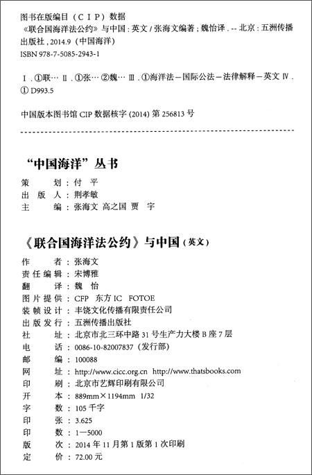 《联合国海洋法公约》与中国(中国海洋丛书)(英文版)