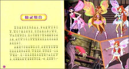 魔法俏佳人第四季之仙子地球奇遇记:动物仙子