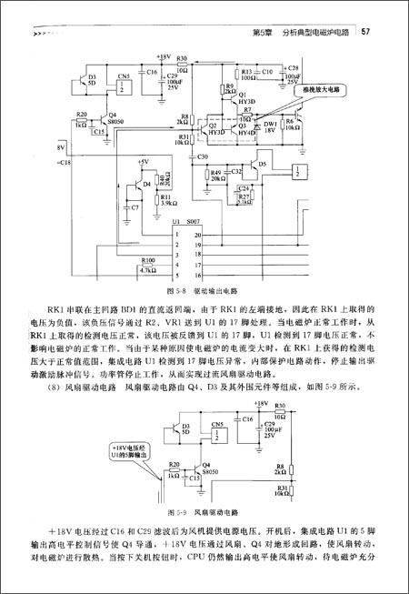 比如,在维修电磁炉不能加热故障时,若断开功率管过电压保护电路时故