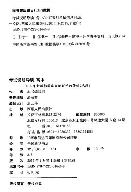 天利(2015年)普通高等学校考试全国统一招生2017排名广东高中图片