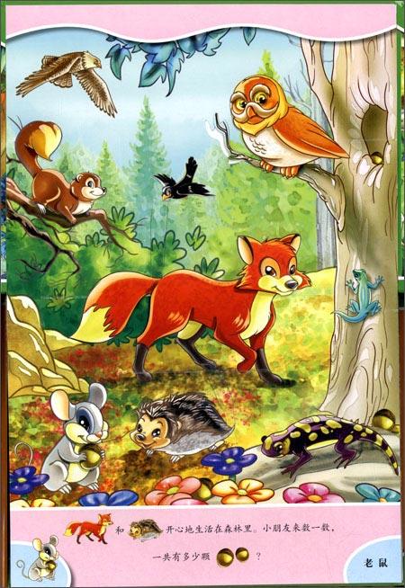 世界童话立体梦工场系列 森林动物狂欢节 奥古斯都 威茨