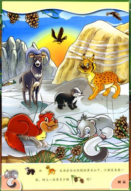 动物狂欢大森林简笔画内容|动物狂欢大森林简笔画版面设计