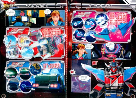 巨神战击队 第2辑 1 人类梦想 附精美卡牌 漫界文化图片
