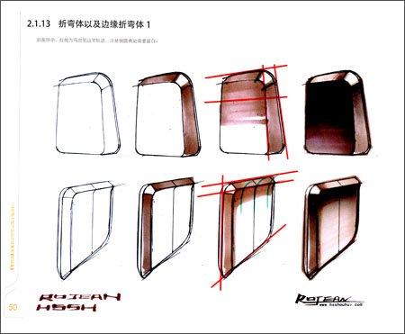《马克笔手绘产品设计效果图(初级篇)(附dvd光盘)》