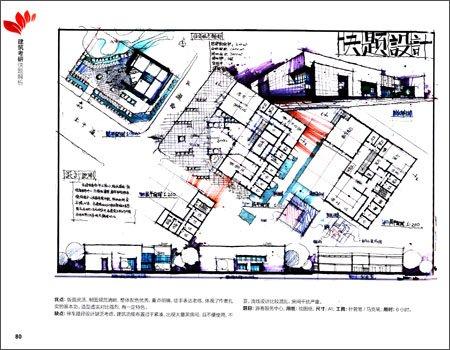 《卓越手绘考研30天:建筑考研快题解析》 卓越手绘