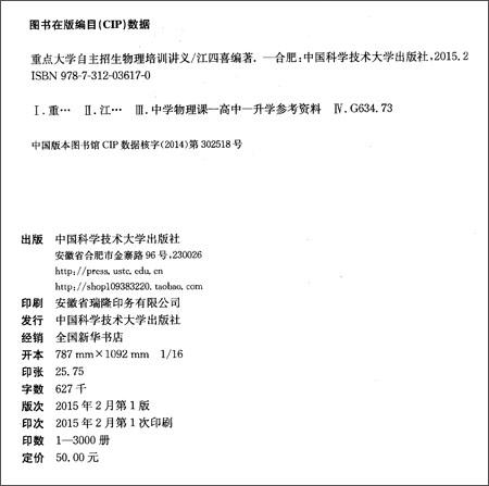 重点大学体会培训讲义招生物理/江四喜/中国科自主社区服务高中生图片