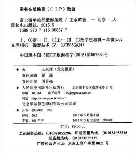 富士微单旅行摄影圣经\/王永辉\/人民邮电出版社