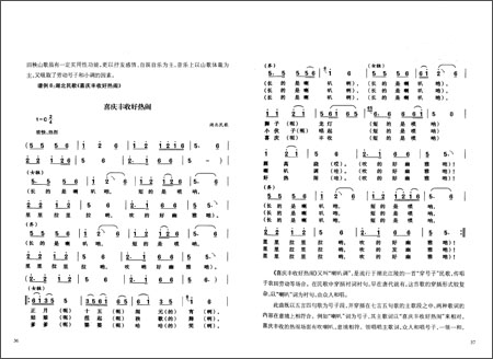 Sample pages of Chinese Folk Songs (ISBN:9787560856179)