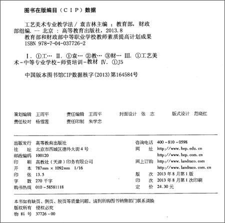 工艺美术大川教学法/袁吉林/高等教育出版社/书专业附中高中部录取线图片