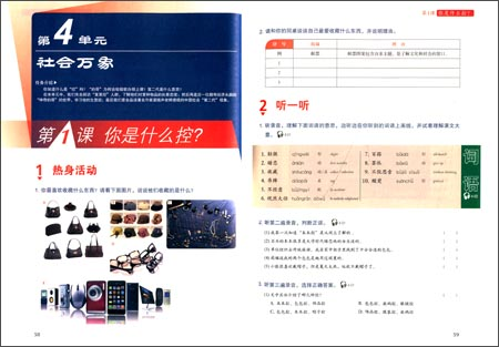 Sample pages of Experiencing Chinese: Advanced Course II (ISBN:7040410982, 9787040410983)