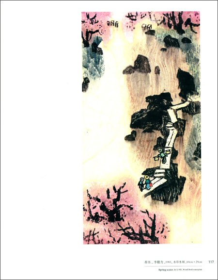 Sample pages of The Story of Chinese Print Art (ISBN:9787102070162)
