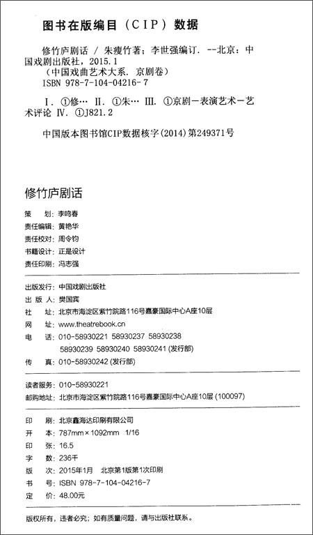 中国脊梁京剧曲谱