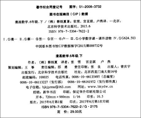漫画漫画:揭开违章(6数学下)/蔡炳夏/北京年级技科学生产阴谋图片