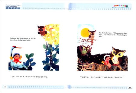 Sample pages of Rag Doll Visits the Zoo at Night (ISBN:9787511017086)