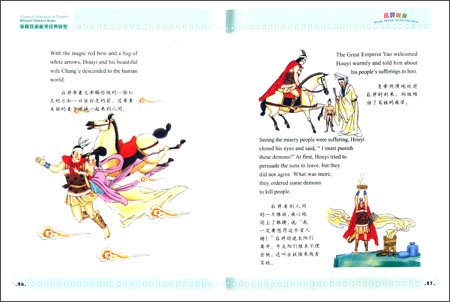 Sample pages of Houyi Shoots down the Suns (ISBN:9787511013378)
