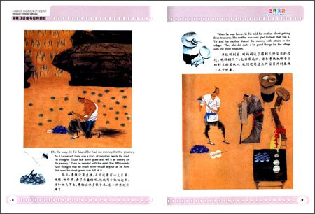 Sample pages of Three Treasures (ISBN:9787511013316)