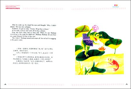 Sample pages of Dream-Buyer (ISBN:9787511014818)