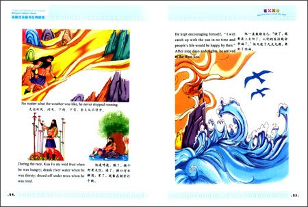 Sample pages of Kua Fu Races with the Sun (ISBN:9787511013385)