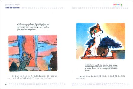 Sample pages of A Cat with a Bell (ISBN:9787511014832)