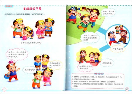 >> 文章内容 >> 幼儿园小班安全知识教育内容  幼儿园小班常规有哪些