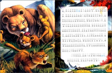 《动物王国的科普童话:非洲狮草原争霸记》 崔钟雷