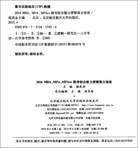 (2016)杨武金MBA·MPA·MPAcc联考综合能
