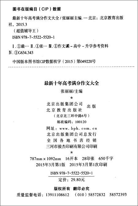 作文桥超值高考王:最新十年辅导大全高中满分考了沈阳市460能分什么作文上图片