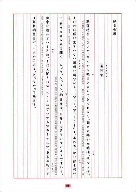 《漂亮日语手写体字帖:日文楷体+可爱体