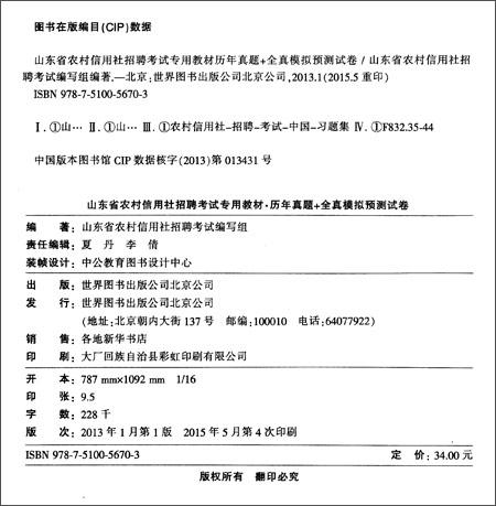 中公·金融人·(2016)山东省农村信用社招聘考