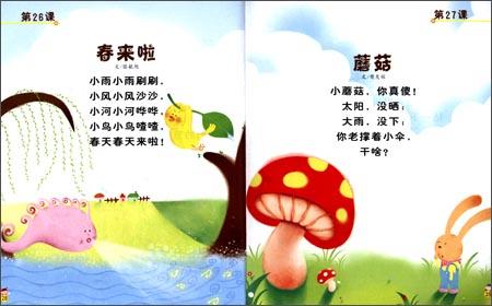 幼儿特色课教材:幼儿听读联想识字2(小班下)平装–2005年12月1日