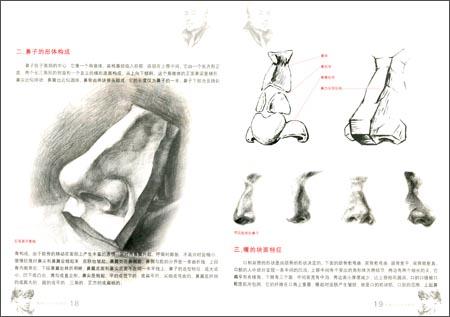 回至 金牌美术基础教材系列:素描人物头像教程 (平装)