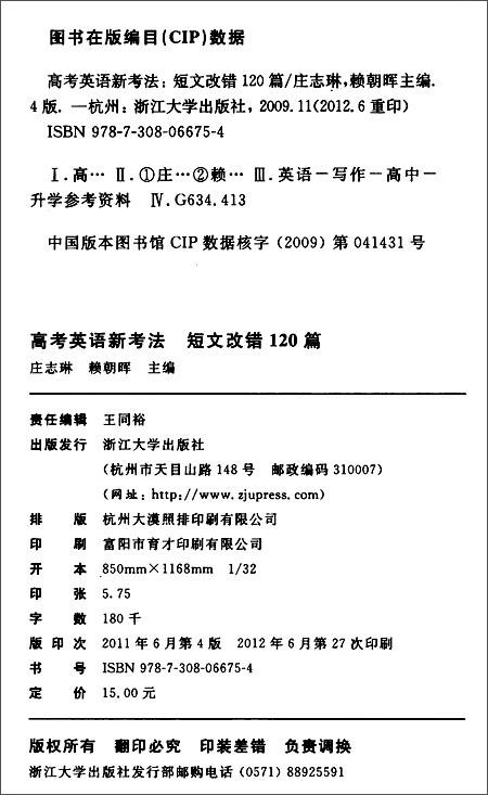 v小学英语新考法:短文改错120篇(第4版)/庄志琳小学数学数学课程图片