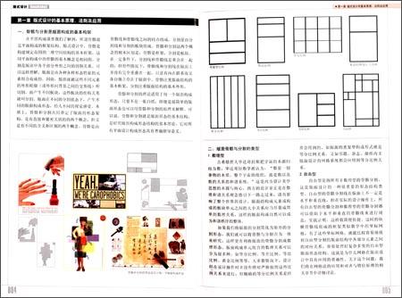 新世纪高等美术系列教材:版式设计(艺术与设计基础)