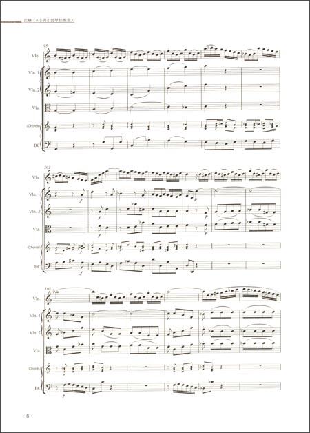 巴赫a小调小提琴协奏曲(附光盘)