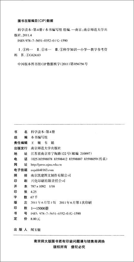 中小学生素质教育文库:科学读本(第4册)(4年级